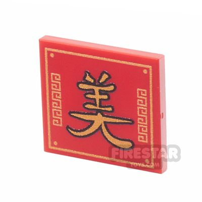 Printed Tile 2x2 - Chinese Symbol - Beauty