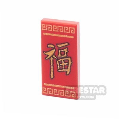 Printed Tile 1x2 - Chinese New Year Envelope
